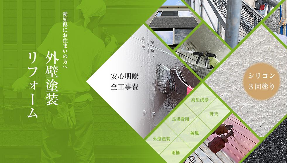愛知県にお住いの方へ 外壁塗装リフォーム 安心明瞭 全工事費 シリコン3回塗 イメージ